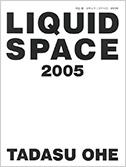 大江匡リキッドスペース(LIQUID SPACE)